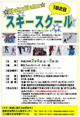 2017スキー教室チラシ
