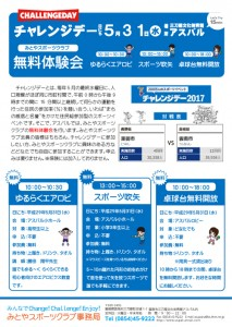 チャレンジデーみとやスポーツクラブ無料体験会開催!!