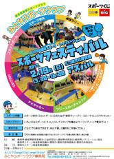 「スポーツフェスティバル」参加者募集