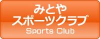 みとやスポーツクラブ